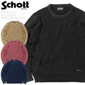 Schott ショット 3174011 ダルカラー クルーネックセーター /【クーポン対象外】ミリタリー 軍物 メンズ 男性 ギフト プレゼント