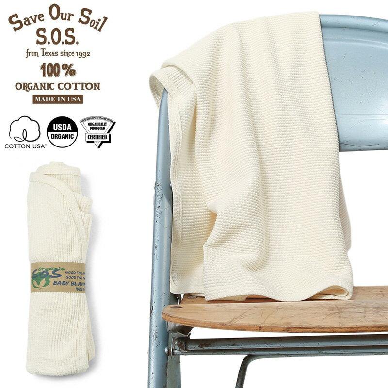 S.O.S. from Texas エスオーエスフロムテキサス SG-8000 オーガニックコットン サーマル ブランケット MADE IN USA / アメリカ製 米国製 ワッフル ひざ掛け ストール 枕カバー