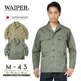 WAIPER.inc 忠実復刻 新品 米軍 U.S.ARMY M-43 HBTジャケット MADE IN JAPAN WP44【Sx】《WIP》ミリタリー 軍物 メンズ 男性 ギフト プレゼント