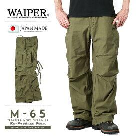 新品 米軍 M-65フィールドカーゴパンツ 初期型 アルミジップモデル WAIPER.inc 日本製【WP45】【Sx】/ ミリタリー 軍パン M65 MADE IN JAPAN【キャッシュレス5%還元対象品】