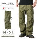 新品 米軍 M-51フィールドカーゴパンツ WAIPER.inc 日本製【WP46】【Sx】/ ミリタリー 軍パン M51 MADE IN JAPAN