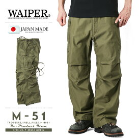 新品 米軍 M-51フィールドカーゴパンツ WAIPER.inc 日本製【WP46】【Sx】/ ミリタリー 軍パン M51 MADE IN JAPAN【キャッシュレス5%還元対象品】