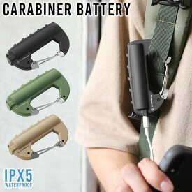 お洒落なモバイルバッテリー!CARABINER BATTERY カラビナバッテリー 充電 モバイルバッテリー / 防災用品 持ち運び便利な充電器 防滴仕様 雨の日も安心【Sx】