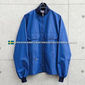 実物 新品 デッドストック スウェーデン軍 ライトウェイト ブルー トラックジャケット【クーポン対象外】