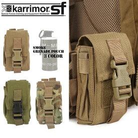 ミリタリー バッグ / karrimor SF カリマー スペシャルフォース Smoke Grenade Pouch 2色 お手持ちのバックパックやコンバットベストの グレードアップにオススメです。《WIP》 ミリタリー 男性 旅行 ギフト 【Sx】