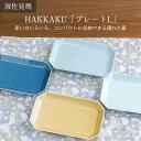 Hakkaku_plate_l750