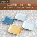 Hakkaku_plate_m750