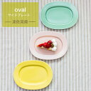 Oval sideplate