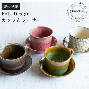 波佐見焼 Folk Design 長十郎窯 カップ&ソーサー陶器 セット 紅茶 コーヒー コーヒーカップ マグカップ 和食器 食器 引き出物 ギフト お祝い 内祝い 結婚祝 引越し 新築 誕生日祝 日本製 ワイテ