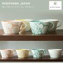 波佐見焼 西山窯 flor フロール ブランジュ マグカップ有田焼 北欧 カップ コーヒーカップ スープカップ JAPAN HASAM…