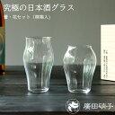 廣田硝子 究極の日本酒グラス 蕾・花 セット(桐箱入)父の日 冷酒 グラス ぐい飲み カップ ガラス 硝子 お酒 廣…