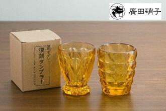 昭和現代重印不倒翁琥珀色廣田玻璃歲日本製造的新娘禮物父親母親節