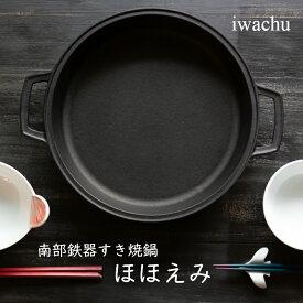 岩鋳 南部鉄器 すき焼鍋 ほほえみ ※IH対応すき焼き鍋 キッチンウェア 鉄器 鉄分 日本製 お祝い 和食器
