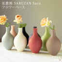 美濃焼 SAKUZAN Sara フラワーベース作山窯 一輪挿し 花瓶 インテリア ギフト 誕生日 父の日 母の日 お中元 敬老の日…