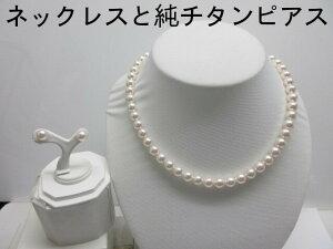 【オーロラ花珠級】8mm-8.5mmあこや真珠ネックレスと純チタンスタッドピアスの2点セット シェルSVクラスプ ホワイトピンク 品質証明書付き 高品質 本真珠 ラウンド 連パールネックレ