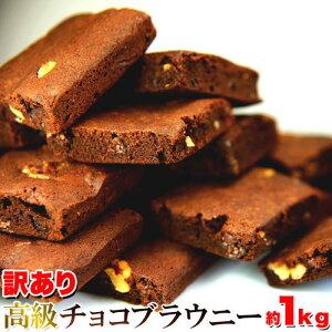 【即納】【送料無料】訳あり 高級チョコブラウニーどっさり1kg 2個セット ベルギー産とイタリア産のクーベルチュールを贅沢に使用!!