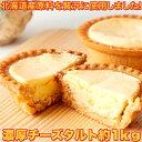 【即納】【2個で送料無料】訳あり 濃厚チーズタルトどっさり1kg