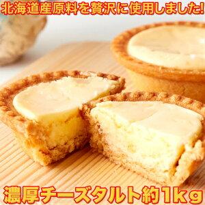 【即納】訳あり 濃厚チーズタルトどっさり1kg 北海道産のクリームチーズと生クリームと卵を使用!!