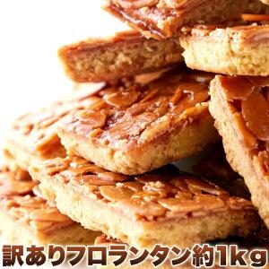 【即納】訳あり フロランタンどっさり1kg アーモンドと蜂蜜の絶品風味!! しっとりやわらか食感!!
