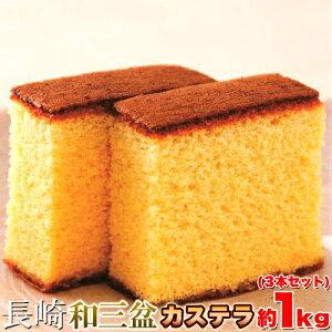 徳用★長崎和三盆カステラ約1kg(3本セット)
