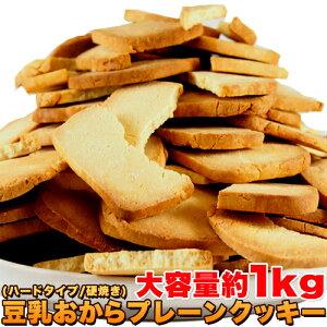 【即納】訳あり 固焼き☆豆乳おからクッキープレーン約100枚1kg 業界最安値に挑戦!