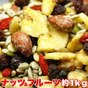 【即納】健康応援!!ナッツ&ドライフルーツどっさり1kg ホンマでっかTVで紹介された所さんも絶賛のミックスナッツ!