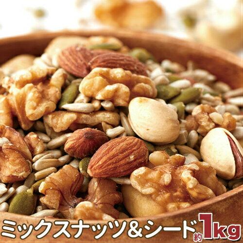 【2個で送料無料】美容健康応援!!無添加無塩☆毎日いきいきミックスナッツ&シード1kg