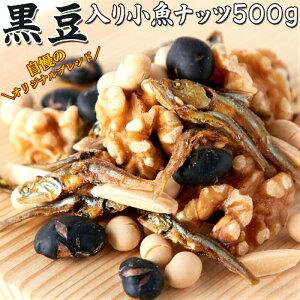 業務用 黒豆入り!!小魚ナッツ500g たんぱく質、カルシウム、鉄たっぷり!国産いわしと大豆使用!!