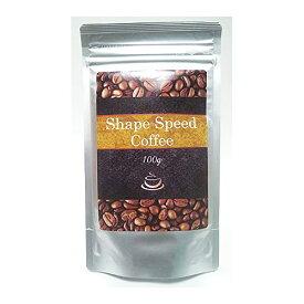 【メール便送料無料】シェイプスピードコーヒー ダイエットコーヒー
