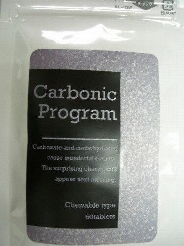 【即納】【送料無料】カーボニックプログラム (プレゼント付♪) ダイエットサプリ