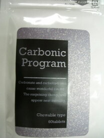【即納】【2個で送料無料】カーボニックプログラム (プレゼント付♪) ダイエットサプリ