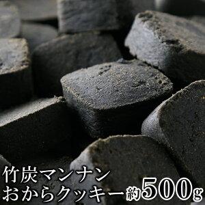 【即納】訳あり 竹炭マンナンおからクッキー500g 3つのチカラで強力サポート!!竹炭パウダー使用!