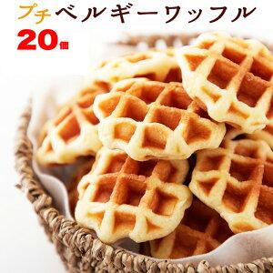 北海道産牛乳を使用したもっちり食感のプチベルギーワッフル20個