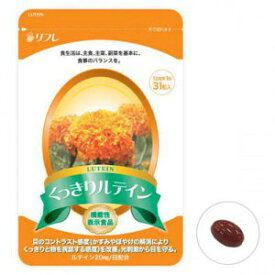 【メール便送料無料】くっきりルテイン31粒 アイケアサプリ