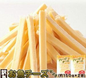 訳あり お魚チーズサンド☆ハーイ!チーズ300g(150g×2袋) カルシウムたっぷり