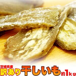 【即納】訳あり 干し芋どっさり1kg(茨城県産) 甘くて美味しい 食物繊維たっぷり