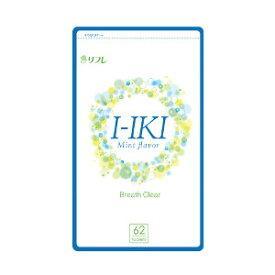 【メール便送料無料】I-IKI イーイキ 62粒 エチケットサプリ