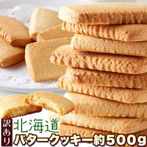 【即納】訳あり 北海道バタークッキー500g 北海道産バターと牛乳を使った!!優しい甘さと香り♪