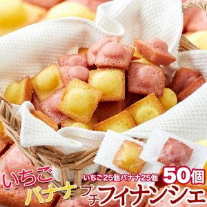 【即納】お徳用 いちご&バナナのプチフィナンシェ50個 2種類の味が楽しめる 大人気の定番洋菓子