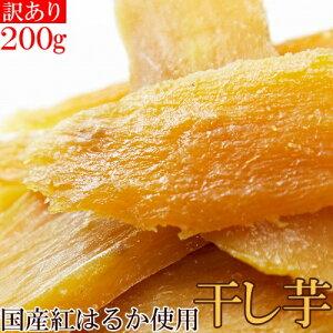 【メール便送料無料】訳あり 国産干し芋200g 静岡/鹿児島産紅はるか使用!!