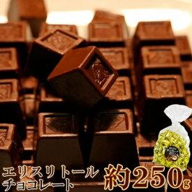 エリスリトールチョコレートたっぷり250g なめらかなくちどけ♪クーベルチュール使用!!