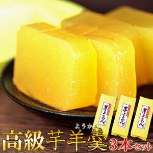 【鳴門金時芋100%使用】高級芋ようかん3本セット 鳴糖度65度以上!!とにかく甘い!!