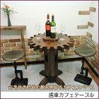 歯車カフェテーブル