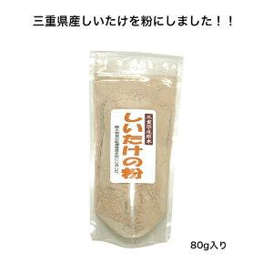 【三重県産】【伊勢志摩】しいたけの粉 80g 椎茸の粉 いい出汁