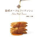 箱根 お土産 箱根メープルフィナンシェ 6個入×3箱セット箱根伝統の寄木細工をモチーフにしたパッケージ 焼き菓子 メ…