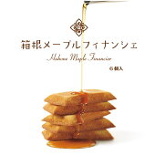 箱根メープルフィナンシェ6個入箱根お土産/フィナンシェ/洋菓子/わかふじ