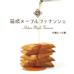 【箱根 お土産】箱根メープルフィナンシェ 9個入×5箱セット 箱根伝統の寄木細工をモチーフにしたパッケージが特徴です。洋菓子 フィナンシェ 手みやげ わかふじ メープル 焼き菓子 手