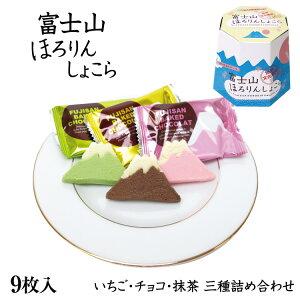 【富士山 お土産】富士山ほろりんしょこら 9枚 富士山お土産 【静岡 お土産】ほろりんショコラ ほどけるしょこら 詰合せ クッキー 洋菓子 個包装入 【静岡 お土産】