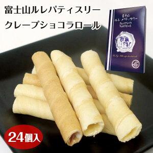 富士山ルレパティスリー クレープショコラロール24個入 静岡土産 牛乳 クレープショコラロール 焼菓子