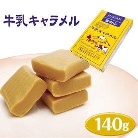 富士山 牛乳キャラメル 朝霧高原で販売 静岡 わかふじ おみやげ 静岡県土産